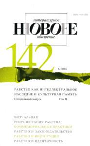 NLO-142-185x300